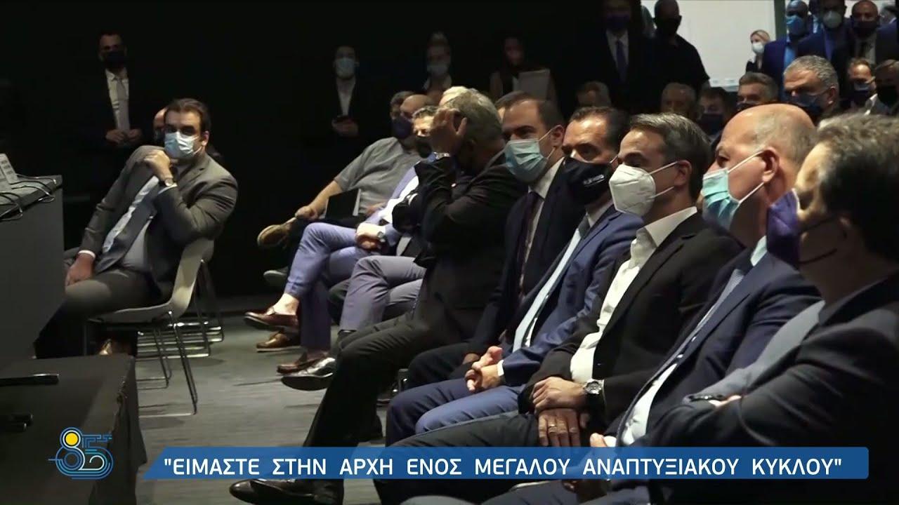 Κ. Μητσοτάκης στη Γ.Σ. της ΚΕΕ: Είμαστε στην αρχή ενός μεγάλου αναπτυξιακού κύκλου  11/09/2021   ΕΡΤ