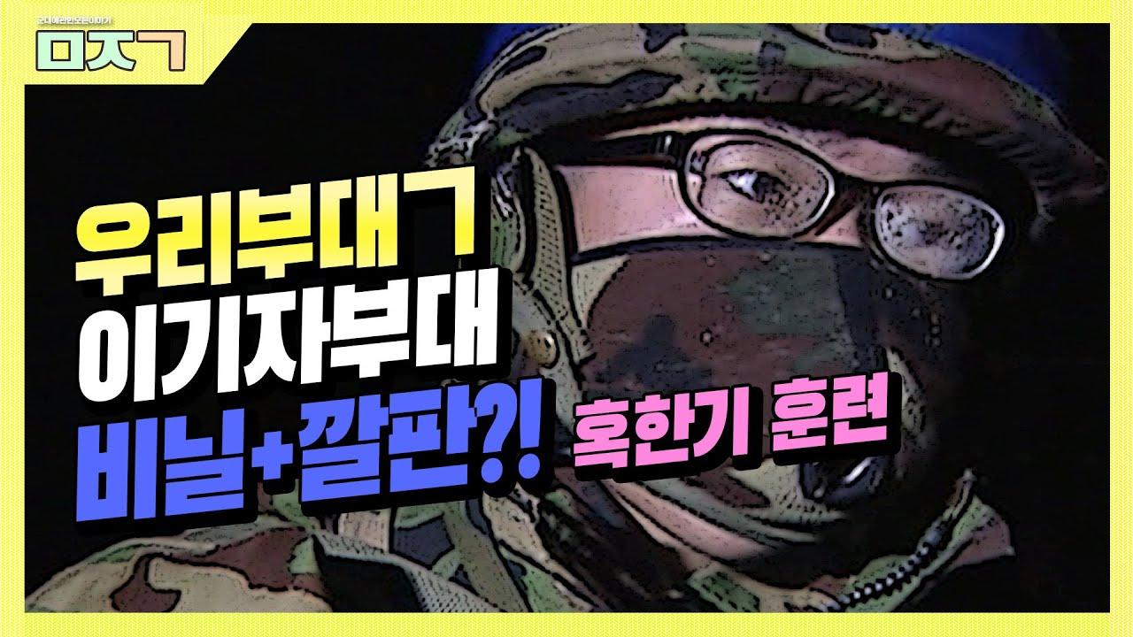 [ㅁㅈㄱ] 올 겨울 들어 가장 추운 오늘, 이기자부대의 '혹한기훈련' 안 볼 수 없다!