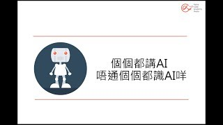 Alpha Code Academy Media: 個個都講AI,唔通個個都識AI咩 (人工智能 Artificial Intelligence)