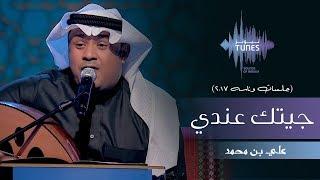 علي بن محمد - جيتك عندي (جلسات وناسه) | 2017