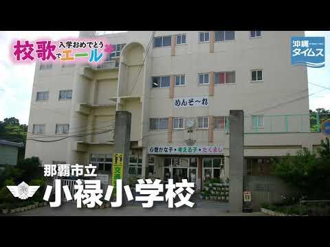 Oroku Elementary School
