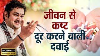 जीवन से कष्ट दूर करने वाली दवाई || Shri Pundrik Goswami Ji Maharaj