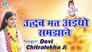 Udhav Mat Aaiyo Samjhane Superhit Krishna Bhajan Devi Chitralekhaji
