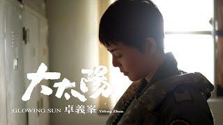 卓義峯 Yifeng Zhuo -〈大太陽〉Glowing Sun【豐華唱片official 官方MV】
