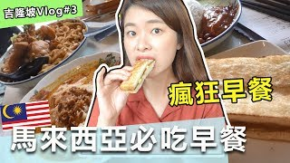 Eat Crazy Breakfast in Malaysia! Too Delicious to be True