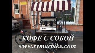 Кофе с собой\ Окупаемость мобильной кофейни на примере Велокофейни  \ Coffee to go   Coffee bike