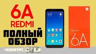 Xiaomi Redmi 6A - САМЫЙ СТРАШНЫЙ И ДЕШЕВЫЙ СЯОМИ??? Нет конечно! Кликбейт=)