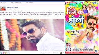 पवन सिंह ने Holi Album 2017 का रिलीज़ की तारीख बताया जानीए | Pawan Singh Holi Album 2017