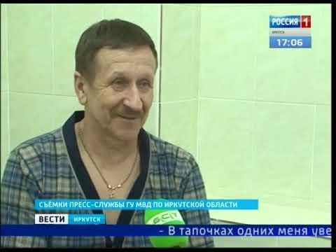 Выпуск «Вести-Иркутск» 04.04.2019 (17:00)