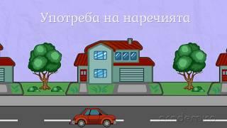 Употреба и правиопис на наречията - Български език 4 клас | academico