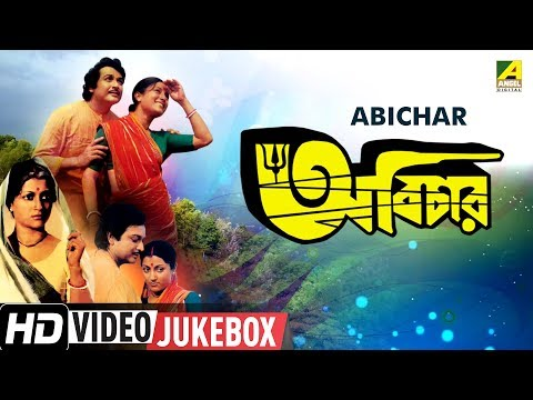 Abichar | অবিচার | Bengali Movie Songs Video Jukebox | Biswajit Chatterjee, Aparna Sen