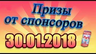 Итоги от двух спонсоров. 30.01.2018.