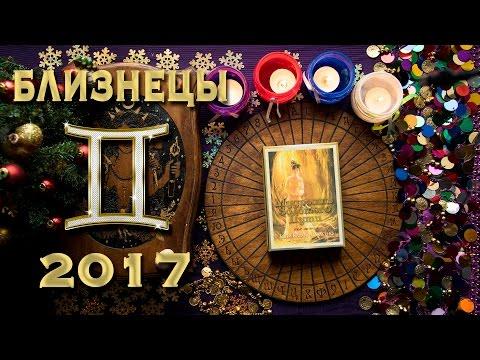 Февраль гороскоп 2016 год