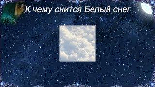 К чему снится Снег видео -К чему снится Белый снег (Сонник)