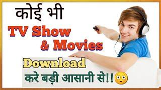 👆{जाने कैसे करते है डाउनलोड टीवी शो और मूवीज़}👈😲Learn how to download TV shows and movies!!👈🎥📟