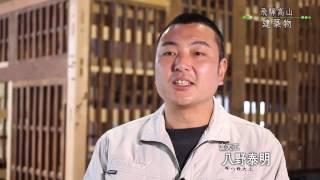(動画)飛騨高山 建築物