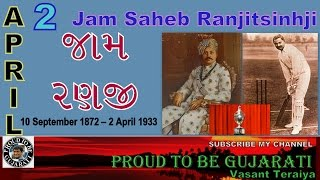 2 April Jam Saheb Shri Sir Ranjitsinhji જામ રણજી Ranji Trophy was named in his honour@vasant teraiya