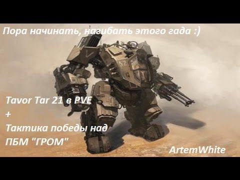 Warface - Tavor TAR-21 + Тактика Анти-ПБМ Гром.
