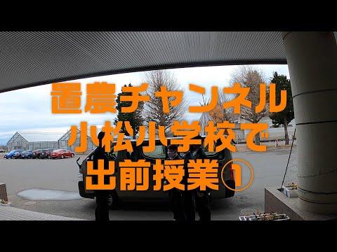 Komatsu Elementary School