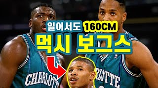 "[RAMI BOX - NBA] NBA 최단신 키 160cm의 전설! 샬럿 호네츠 의 레전드, 타이론 ""Muggsy (먹시)"" 보그스 (보거스)! 속공 어시스트의 장인!"