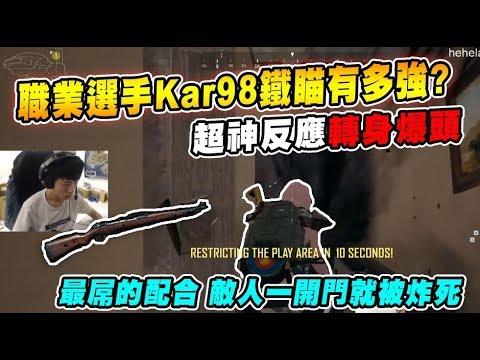 職業選手Kar98鐵瞄轉身爆頭