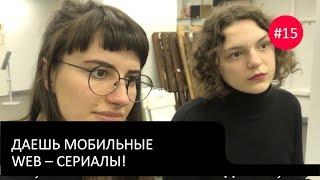 Новости мобильного кино #15 - Даешь мобильные web-сериалы!