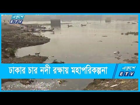 নদী দখলে দায়ী সরকারি প্রতিষ্ঠান