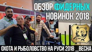 Обзор фидерных новинок 2018. Выставка Охота и рыболовство на Руси
