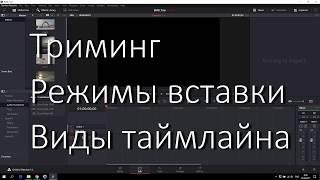 Знакомство с DaVinci Resolve 14 - Триминг, виды вставок в таймлайн, вид таймлайна