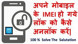 How To Unlock Locked Mobile| How To Unlock IMEI Lock(लॉक हो गये मोबाइल को कैसे अनलॉक करें। IMEI ©)