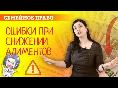 Снижение алиментов. Основные ошибки плательщиков при уменьшении алиментов в суде