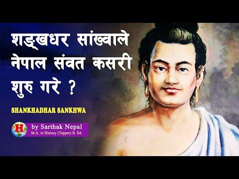 शंखधर सांख्वा को हुन ? || What is Nepal Samvat ? || History of Nepal ||
