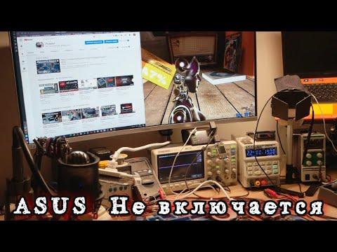 Asus K52jr не включается . Диагностика ноутбука по карте сопротивлений. Замена видеочипа.