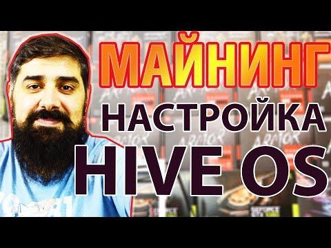 Hive OS. Установка и настройка. Майнинг