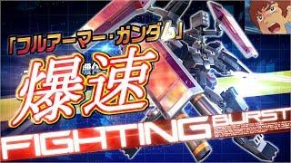 【EXVSMBON】アムロがくっそ速いF覚フルアーマーガンダムで戦うぜ!【爆速FAガンダム】