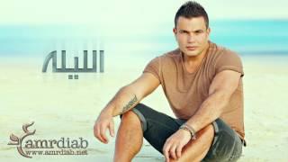 """Amr Diab - El Leila """"Tonight"""" 2013 """"English Subtitle"""""""