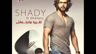 اغاني حصرية Shady El Ghetany- La2et Wa7da- شادى الغيطانى لقيت واحدة تحميل MP3