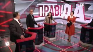 ПРАВ!ДА? на ОТР. Россия и мир: сценарии будущего (09.01.2017)