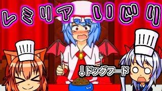 【ゆっくり実況】レミリアをいじりまくれる神ゲーム!?可愛すぎるレミリアいじり!!【東方】