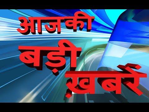 आज की ताजा ख़बरें | Today speed news