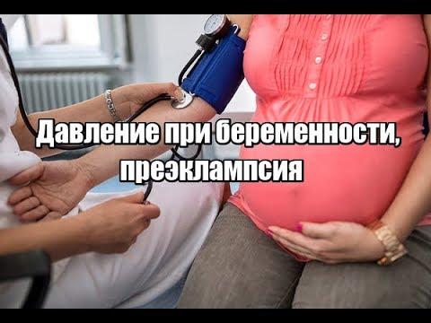 Давление при беременности, преэклампсия