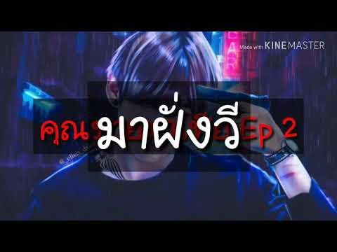 Download ค ณชายมาเฟ ย Ep 15 Video 3GP Mp4 FLV HD Mp3 Download