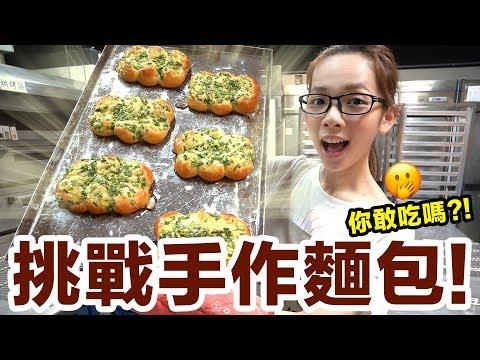 第一次烤麵包就上手! 這個賣相你給幾分?! ♥ 滴妹