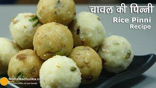चावल के आटे की पिन्नियां -2 तरीके से । Chawal ki Pinni | Rice Laddo with jaggery | Akki Laddu Recipe