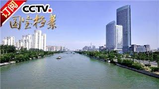 《国宝档案》 20170501 大运河传奇—— 一条河成就了一座城 | CCTV-4