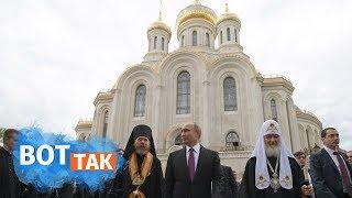 Из-за украинской церкви московский патриархат потеряет миллионы