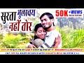 Surta Bhulaway Nahi Tor - सुरता भुलावय नहीं तोर | Full HD Video | Vinus Raj | Dahariya Music |