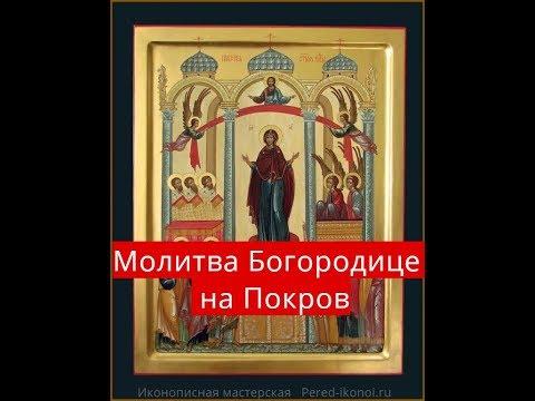 Молитва Богородице на Покров