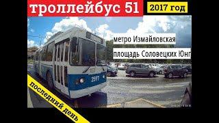 Троллейбус 51 метро Измайловская - площадь Соловецких Юнг  (последний день работы троллейбусов)