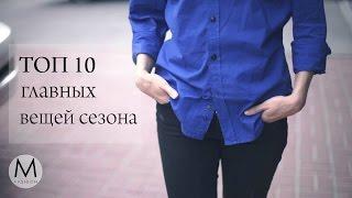 ТОП 10 трендов сезона. Fashion обзор.